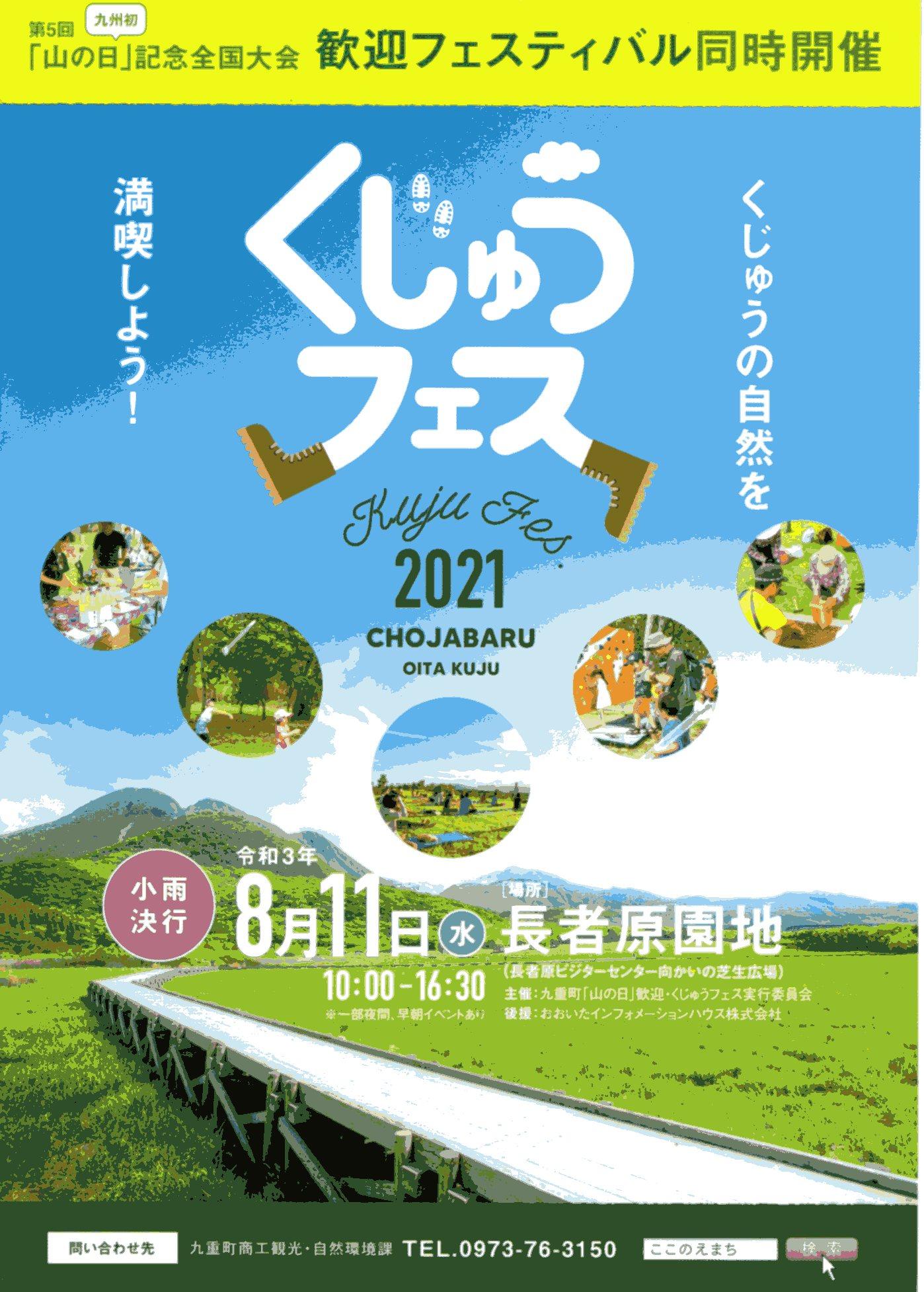 くじゅうフェス2021